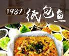 """【无需预约】1987纸包鱼来""""勾搭""""你了~仅39.9元享门市价104元【1987纸包鱼双人餐】纸包鱼+面条+凉菜…好吃到舔嘴!"""