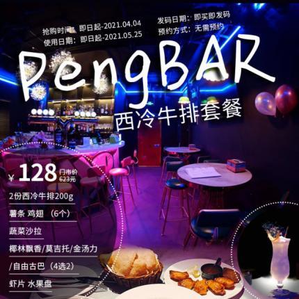 【双井H口出|PengBAR|无需预约】128元享精致2人餐!2份西冷牛排、薯条、鸡翅、金汤力、椰林飘香、自由古巴、水果盘……