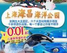 驚爆價!¥0.01起限量秒殺!上海海昌海洋公園,坐擁五大主題區,六個大型動物展示場館,十余項游樂設施,每一個都會讓你愛不釋手!