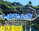 【房山區】36.8元搶購!十渡聚龍灣景區,含玻璃棧道、含鞋套~