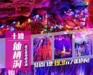 【房山區】39.9元搶購!十渡仙棲洞門票
