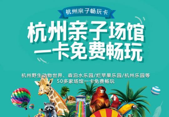 杭州亲子畅玩卡 终于来了!!!杭州野生动物世界、森泊水乐园、杭州乐园、烂苹果乐园全城几十家亲子场馆,一卡畅玩!
