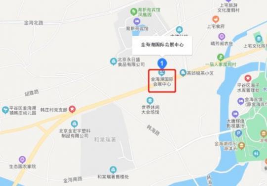 2021北京平谷世界休闲大会