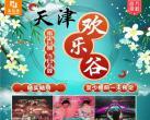 天津欢乐谷全天票186元,提前一天预定(4.3-5.31)