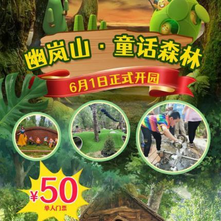 官宣!6月1日正式开园!50元打卡幽岚山·童话森林,坐落在有山有水的景区内,植物百草园、阿基米德水利工程、丛林穿越…还有可爱的小动物!