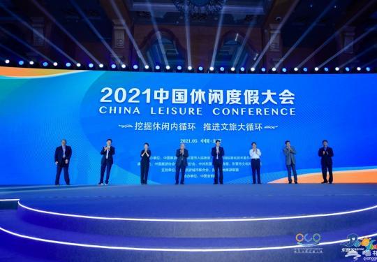 2021中國休閑度假大會在山東東營成功舉辦