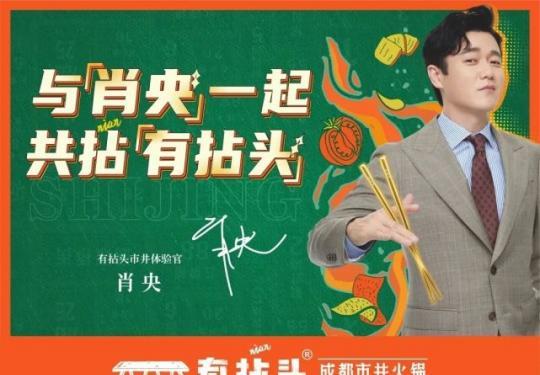 有拈头火锅 火锅界的满汉全席 好吃不贵,丰俭由人