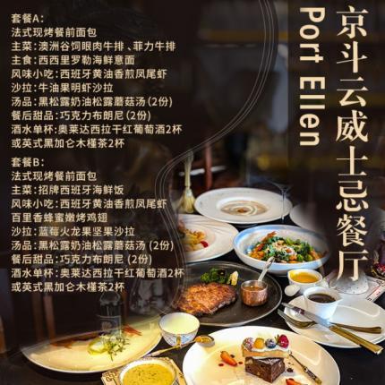 【石景山·魯谷】京斗云威士忌餐廳| 380元秒殺原價2050元雙人西餐套餐!澳洲安格斯M5西冷牛排、巧克力布朗尼……