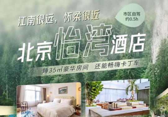 【怀柔】666元起!不用去江南,自驾0.5h的北京怡湾酒店,引进了漂亮的水系景观!睡35㎡豪华房间,大大落地窗可观绿植,还能畅嗨卡丁车…