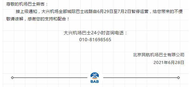 大兴机场、首都机场城际班线6月29日至7月2日暂停运营