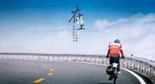 318骑行圆梦者---心旅318川藏服务站[墙根网]