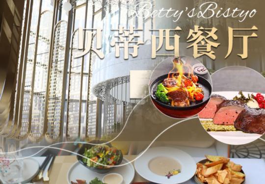 【安贞门环宇荟·BETTY'sBISTRO贝蒂西餐厅】仅需299.9元抢购门市价730元的超值【双人餐】,菲力牛排+火焰牛气冲天牛排+蔬菜沙拉+蒜香面包……约会佳地不容错过哟