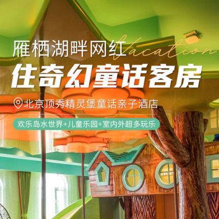 【怀柔】988元起雁栖湖畔网红「北京顶秀精灵堡童话亲子酒店」!住奇幻童话客房(含两餐)+欢乐岛水世界+儿童乐园+景区门票+电玩城嗨玩…打卡童话秘境