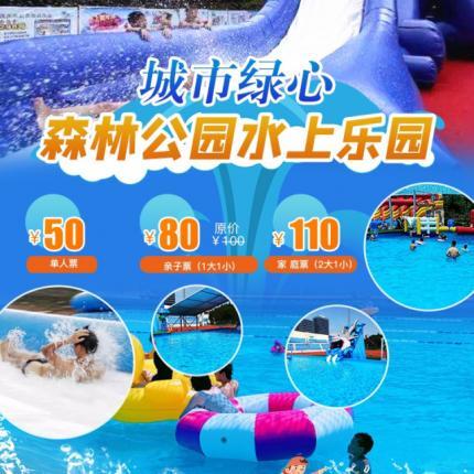 【通州】又一涼爽的水上樂園來啦!只需50元起打卡通州區城市綠心水公園:歡樂水寨、青蛙滑梯、鯊魚滑梯、龍頭滑梯……暑期就是要帶娃來玩水!