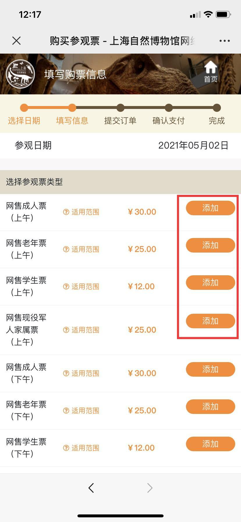 上海自然博物馆网上预约方式+接待人数