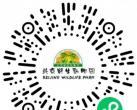 北京野生动物园特惠1元学生票购买攻略(购买时间+入口+使用方法)