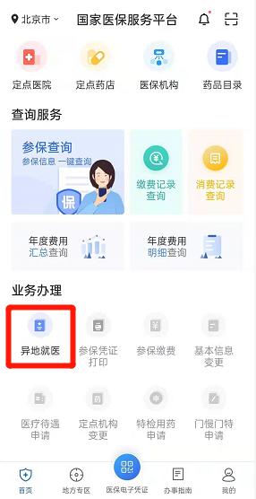实用!北京市参保人员异地就医为何要进行备案?如何办理备案?[墙根网]