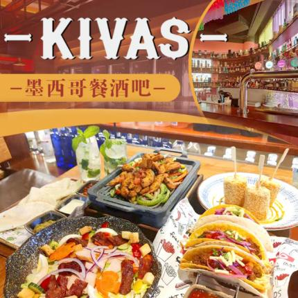 【KIVAS·纯正墨西哥风味餐厅·通州物资学院地铁旁·无需预约】88元抢门市价257元超值双人餐!牛肉塔可、凯撒沙拉、鸡肉法士达…数百种洋酒,尽享墨西哥浪漫风情!