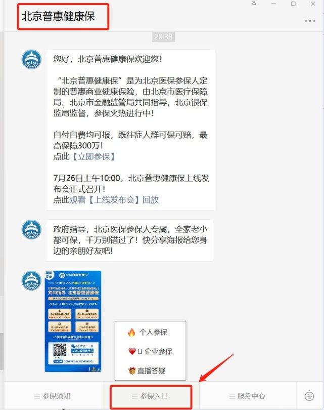 北京普惠健康保如何参保/购买?[墙根网]