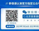 北京普惠健康保如何参保/购买?