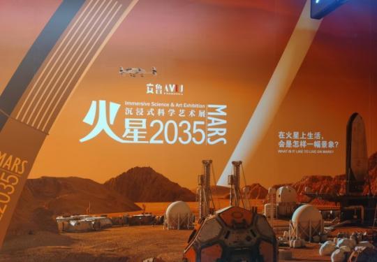 《火星2035》沉浸式科学艺术展 中华世纪坛等你来(附:北京文惠券领取入口)