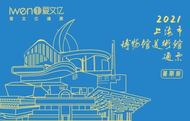 2021上海市博物馆美术馆通票介绍(景区目录+购买入口+常见问题)[墙根网]