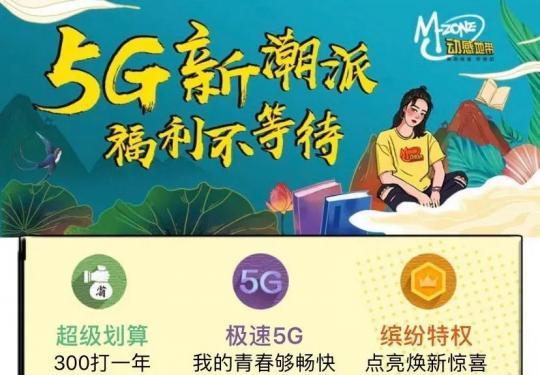 2021年北京移動校園卡老用戶續費方案(非在校生也能續,擴散周知)