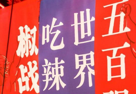 【北京两店可用】椒战•麻辣水煮集团 | 138元秒276元双人套餐大刀水煮牛肉/椒战美蛙鱼四选一、42厘米霸王油条…