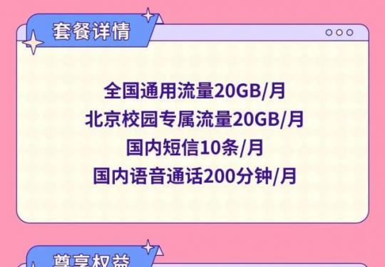 2021年北京移動校園卡對年齡有沒有要求,北京移動校園卡限制年齡怎么辦?(附北京移動校園卡辦理入口)