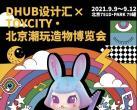 SS22 DHUB x ToyCity·北京潮玩造物博览会(时间+地点+门票+预约入口)