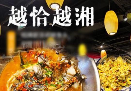 【越恰越湘|中关村|无需预约】99元抢原价199元湘菜套餐,湖南地方特色菜约起来~