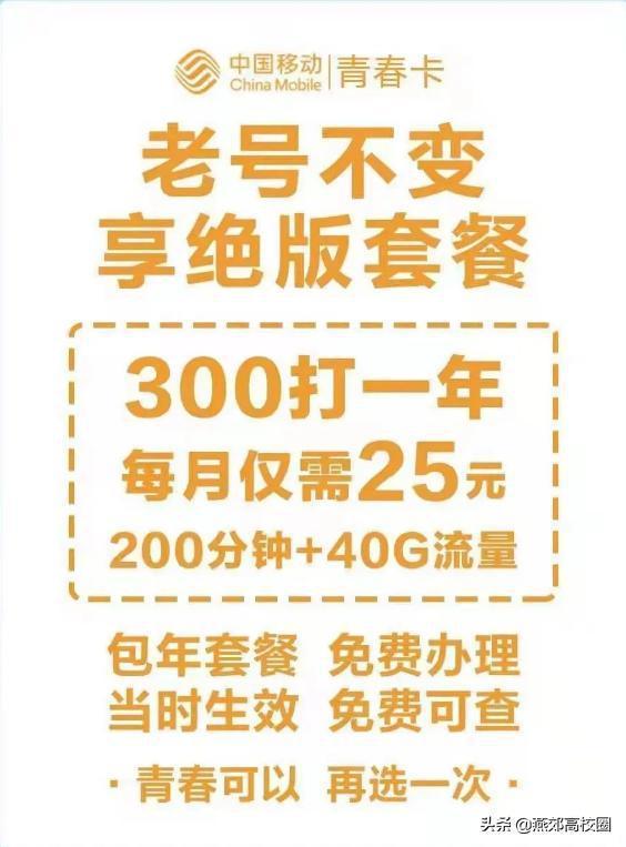 老用戶不想換號,能辦理北京移動電信聯通校園卡300一年套餐嗎?[墻根網]
