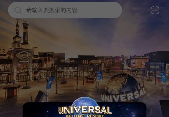 北京环球影城9月20日中午12点正式开园
