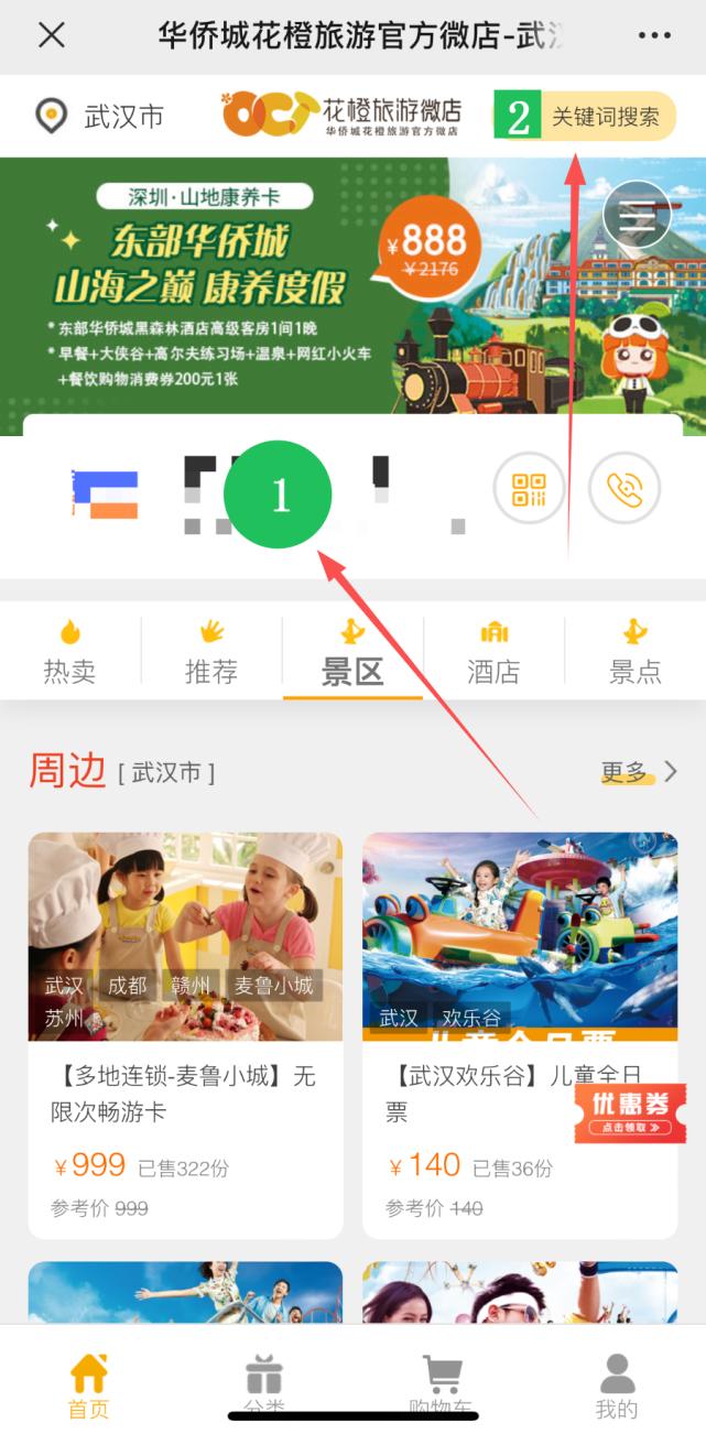 如何购买北京欢乐谷优惠门票?[墙根网]