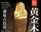 2021國慶節來北京中華世紀壇  打卡《遇見古埃及 黃金木乃伊》