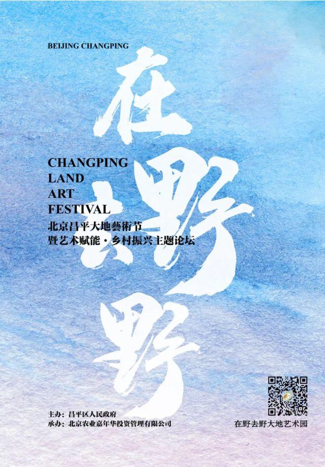 2021北京昌平大地艺术节(时间+地点+预约入口)[墙根网]