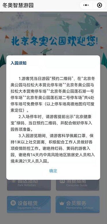 北京冬奥公园预约操作指南及平台入口