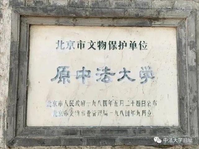 中法大学旧址正式对公众开放(地址+预约入口)[墙根网]