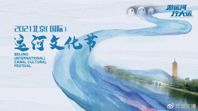 2021北京运河文化节[墙根网]