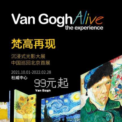 """【大望路?北化機文創園C8杜威中心】北京首展丨絕美!""""梵高再現""""沉浸式光影大展 ¥99起 文森特·梵高,他是人類現代史上最偉大的藝術家之一,他的色彩感動人心,他的作品享譽全球。"""